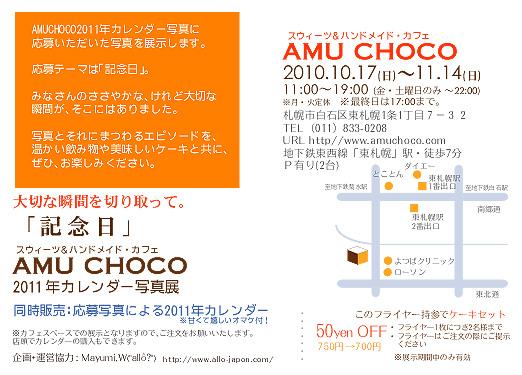 AMUCHOCO2011年カレンダー写真展 「記念日」